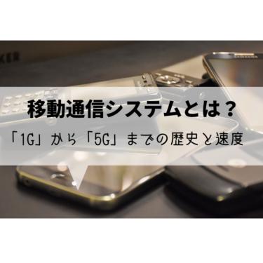 移動通信システムとは?「1G」から「5G」までの歴史とその速度は?