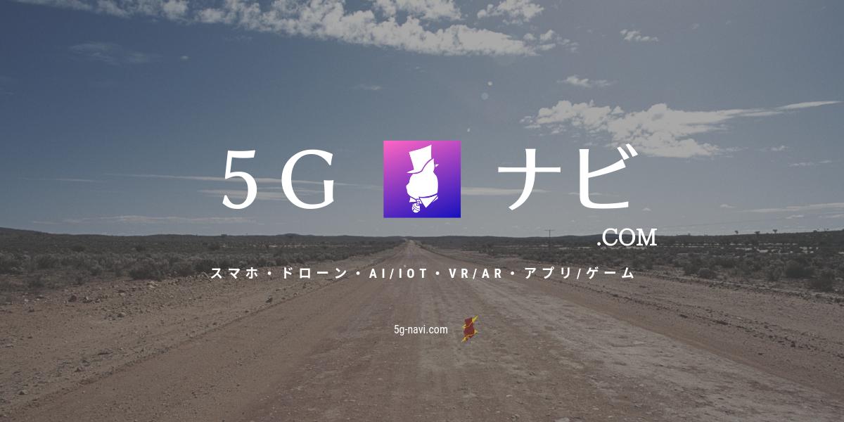 5g-navi.comメイン画像