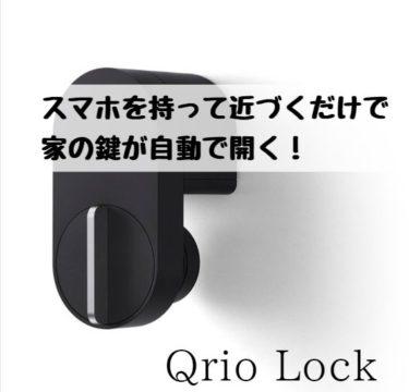 スマホで家の鍵を開けられる!スマートロック「Qrio Lock」の機能が優秀!【IOT】