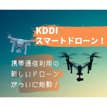 スマートドローンとは?KDDIが2019年6月から提供開始!5G対応も視野に。