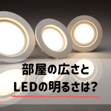 【LED照明】部屋の広さに合った照明器具のlm(ルーメン)数がわからない!という悩みを解決します。