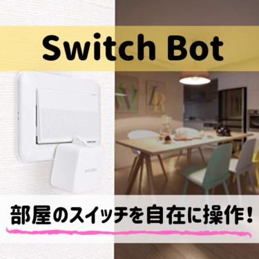 Switch Botであらゆるスイッチを遠隔操作!Switch Botの魅力と種類について。