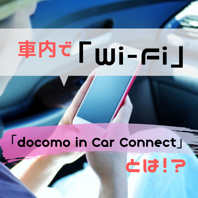 docomo in Car Connectアイキャッチ