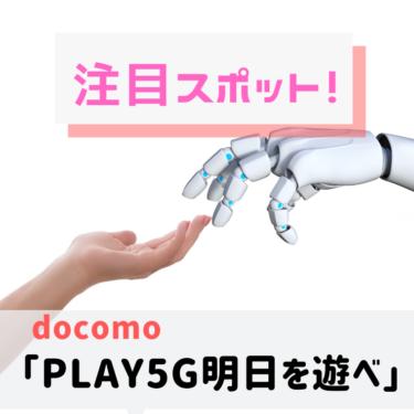 東京ソラマチで5Gを体験!ドコモ「PLAY 5G 明日を遊べ」とは?