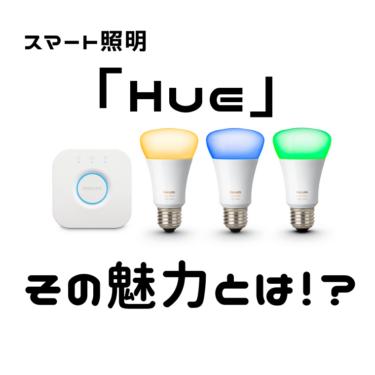 スマート照明「Hue」の魅力とは?LEDの次はスマート照明!?照明の概念が変わります。