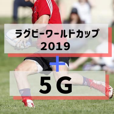 5Gプレサービスついに開催。ラグビーワールドカップ2019で行われる5Gプレサービスとは?