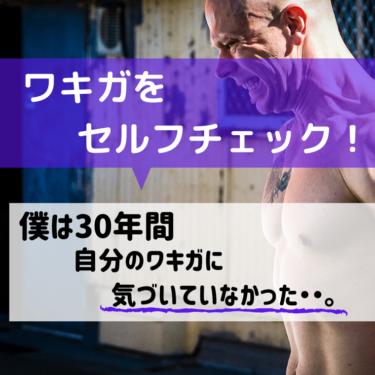 ワキガ記事アイキャッチ