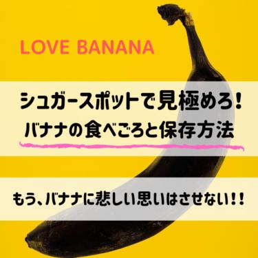 バナナの食べごろはシュガースポットで見極めよう!バナナの最適な保存方法は?