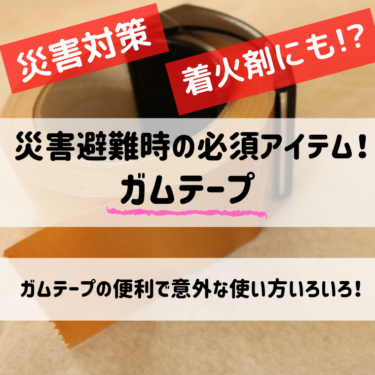 災害ガムテープ記事アイキャッチ
