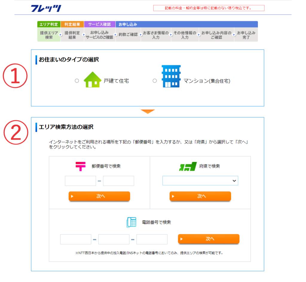 NTT西日本アリア確認②