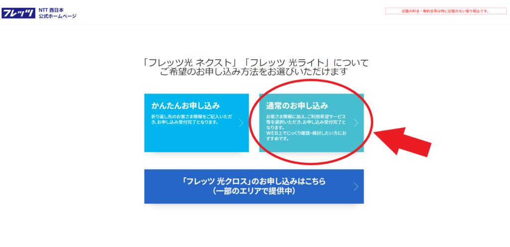 NTT西日本エリア確認①