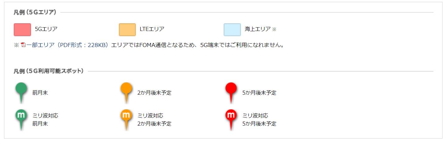 ドコモ5Gエリアマップ詳細