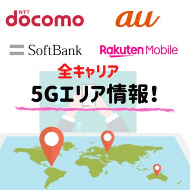 【キャリア別】現在の5G提供エリア情報!ドコモ・au・ソフトバンク・楽天モバイル。エリアマップの見方もご紹介。