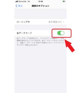 iPhone省データモード③