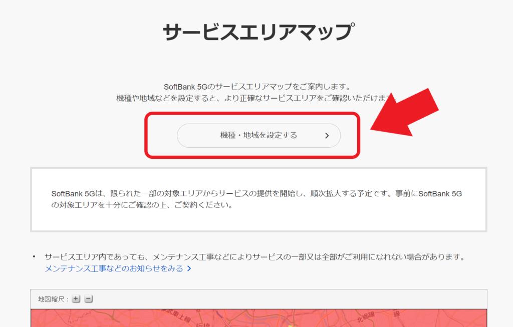 ソフトバンク5Gエリアマップ②