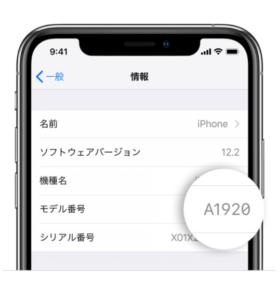 iPhone機種名の調べ方③