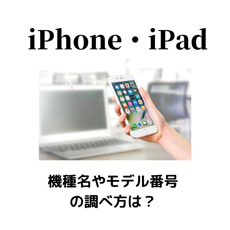 iPhone・iPad機種名記事アイキャッチ