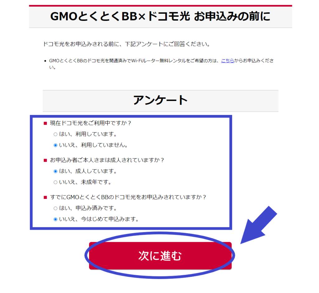 GMOとくとくBBドコモ光申し込み②