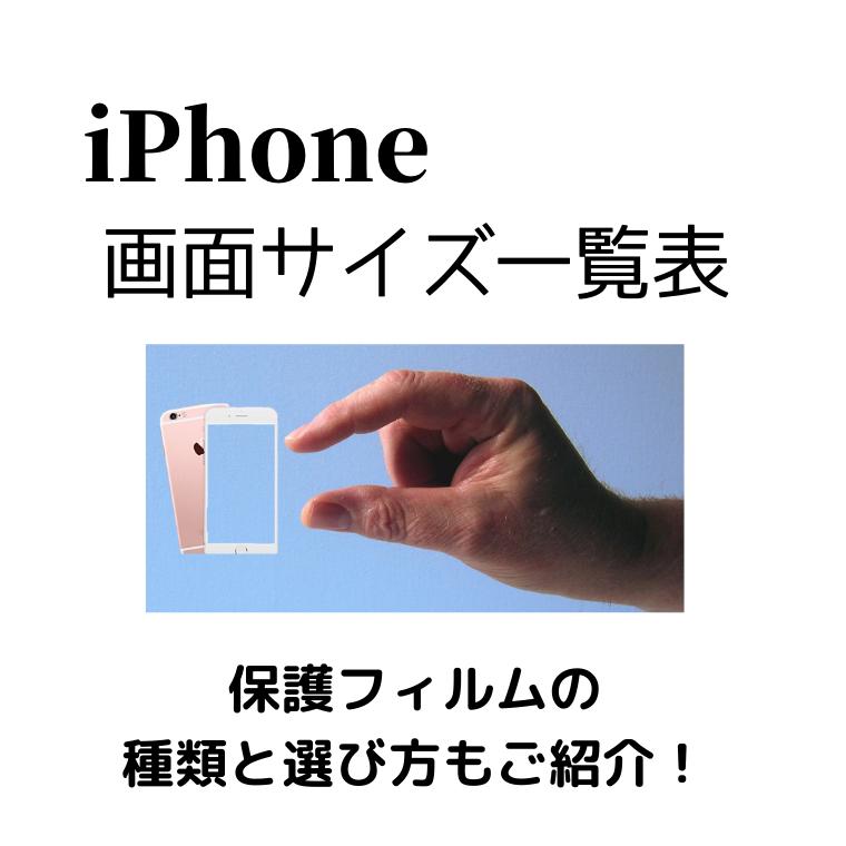 iPhoneサイズ記事アイキャッチ