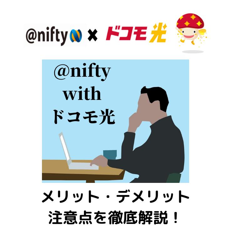 @nifty with ドコモ光記事アイキャッチ