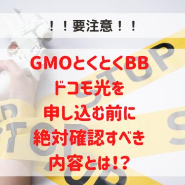 【要注意】GMOとくとくBBでドコモ光を申し込む際の注意点。初心者が後悔しない申し込み方法とは?