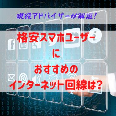 格安スマホユーザーが選ぶべきおすすめインターネット回線は?現役販売員が本音で解説します。