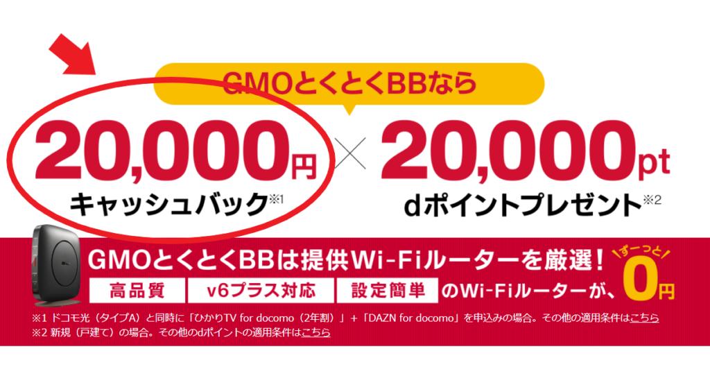 GMOとくとくBBドコモ光キャッシュバック