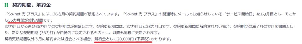 So-net光プラス違約金