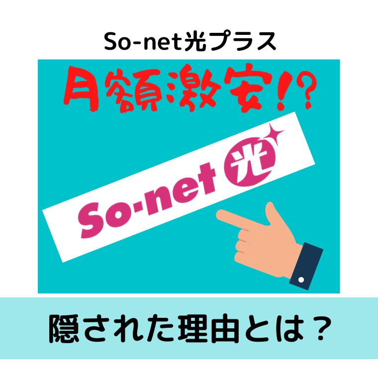 So-net光プラス記事アイキャッチ