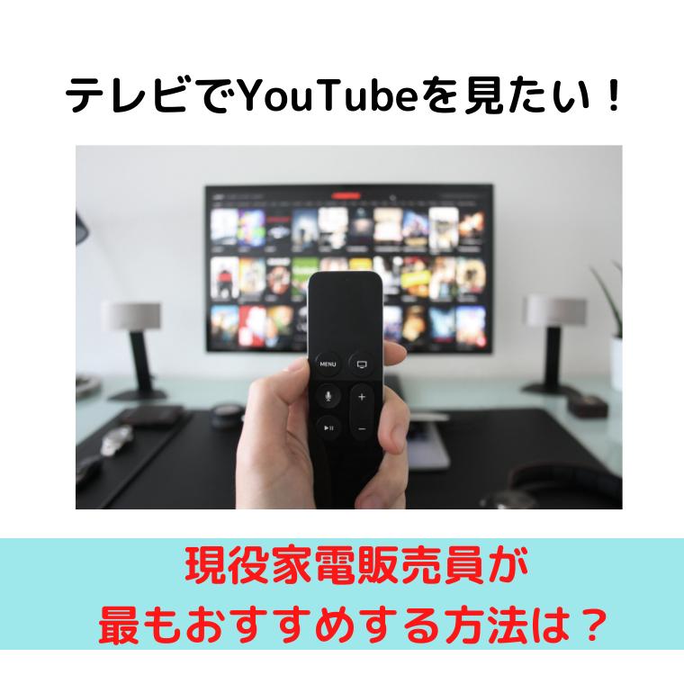 テレビでYouTubeを見る方法とは記事アイキャッチ