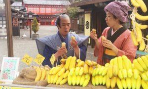城下のバナナ処