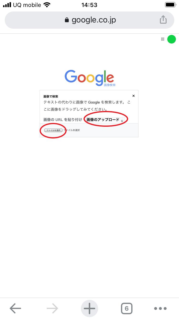 Google画像検索 方法 スマホ-4