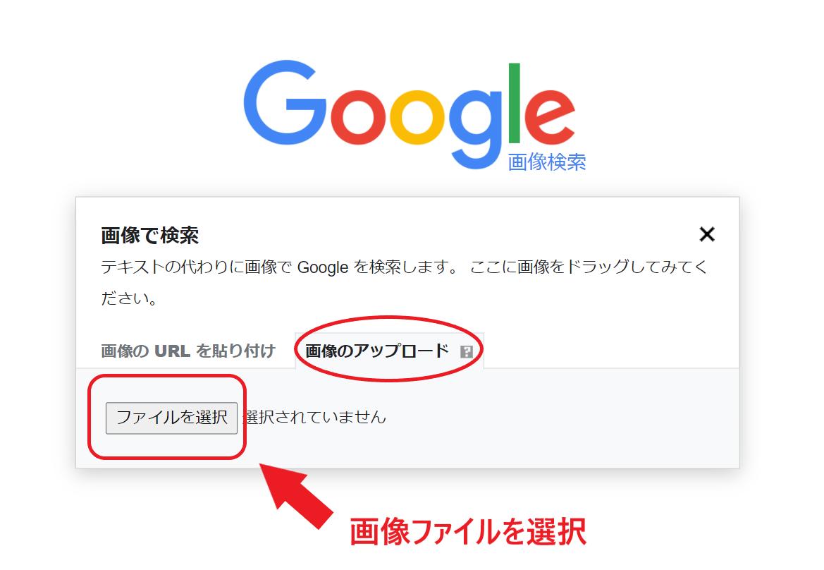 Google画像検索 方法 PC-4