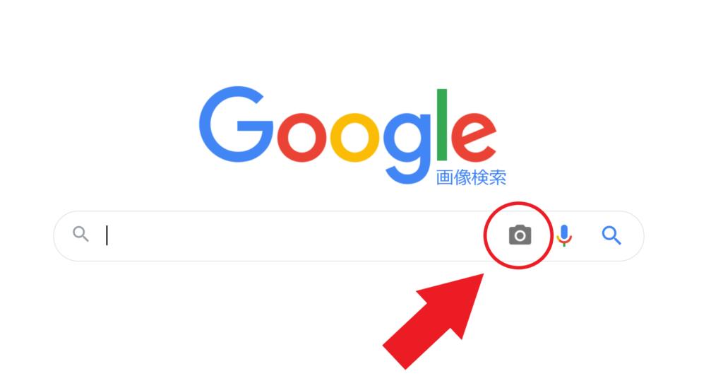 Google画像検索 方法 PC-2