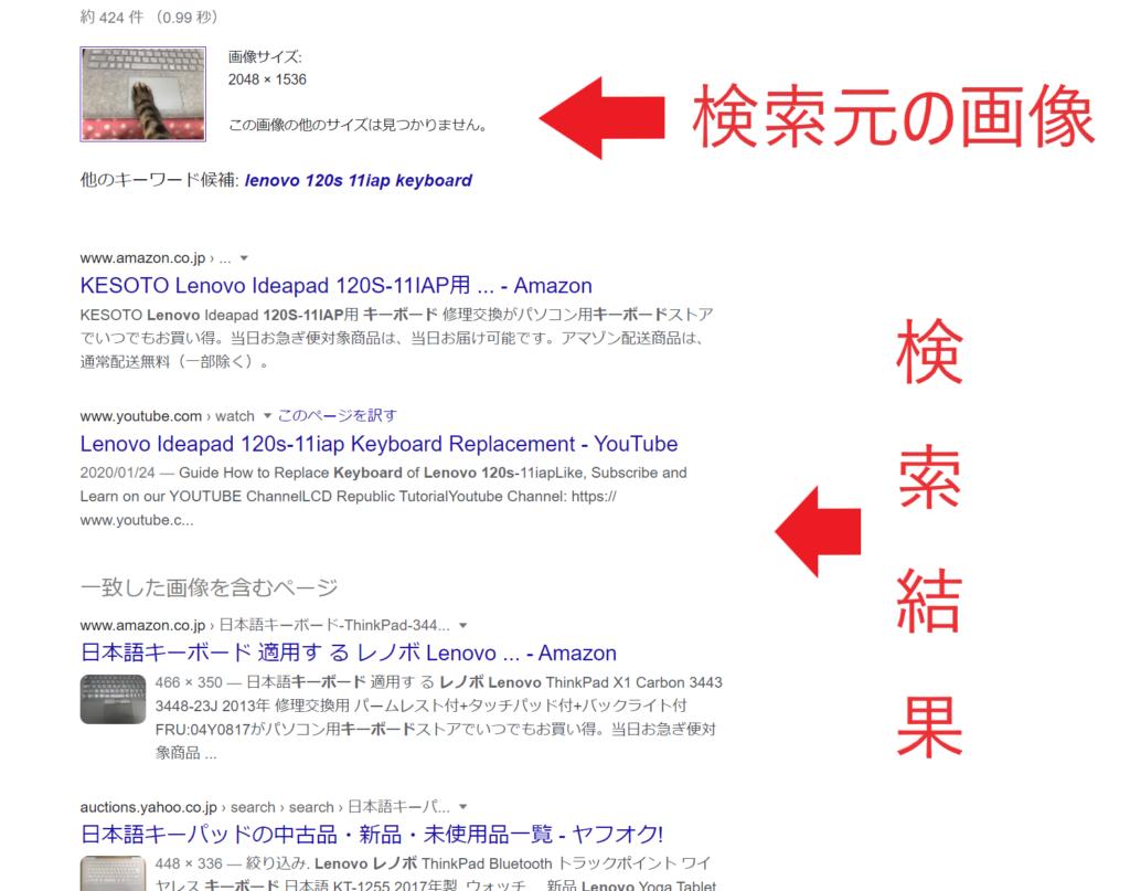 Google画像検索 方法 PC-5