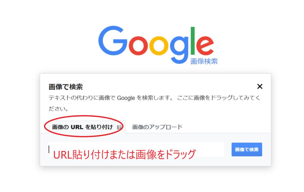Google画像検索 方法 PC-3