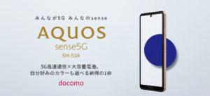 AQUOS sense5G SH-53A
