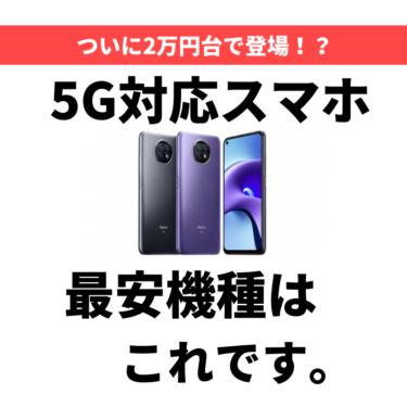5Gスマホ最安記事アイキャッチ