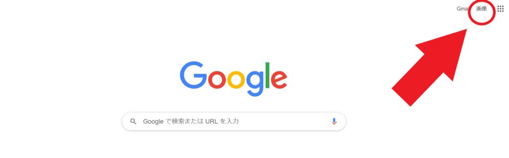 Google画像検索 方法 PC