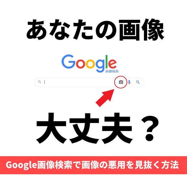 Google画像検索記事アイキャッチ