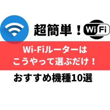 【超簡単】誰でも分かる!Wi-Fi無線LANルーターの選び方。おすすめWi-Fiルーター10選。