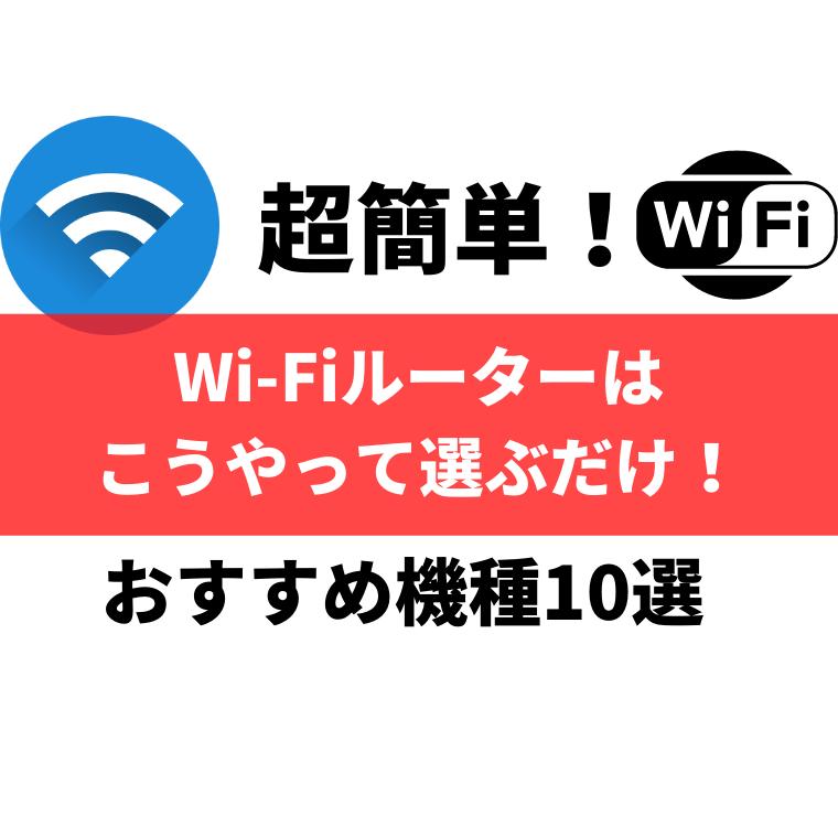 Wi-Fi記事アイキャッチ