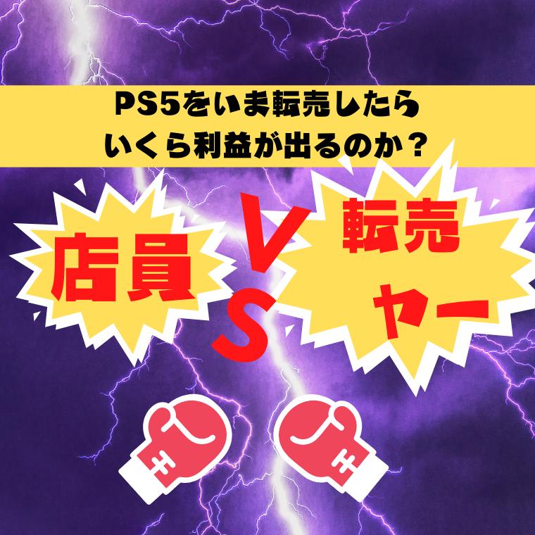 PS5記事アイキャッチ