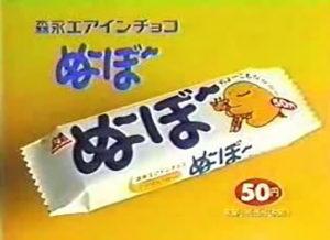 ぬーぼーお菓子画像